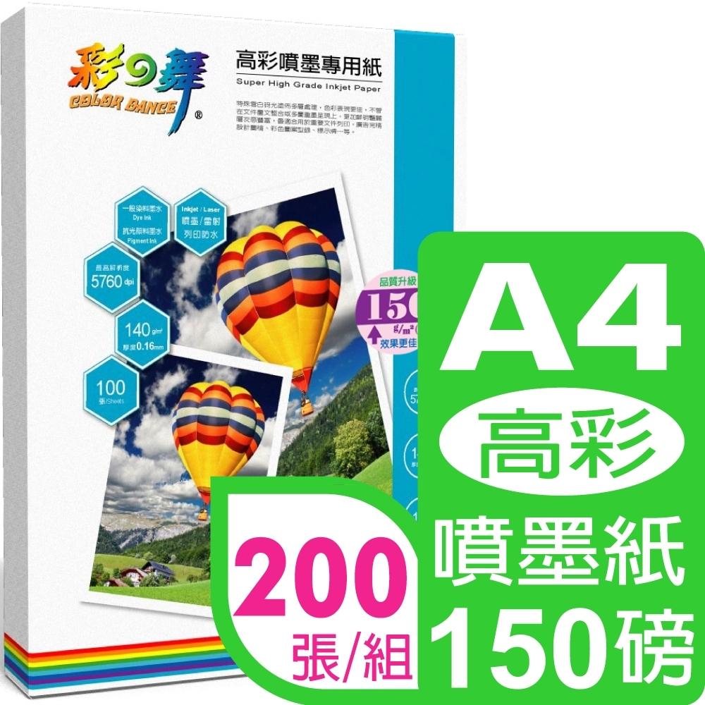 彩之舞 150g A4高彩噴墨專用紙 HY-A04*2包