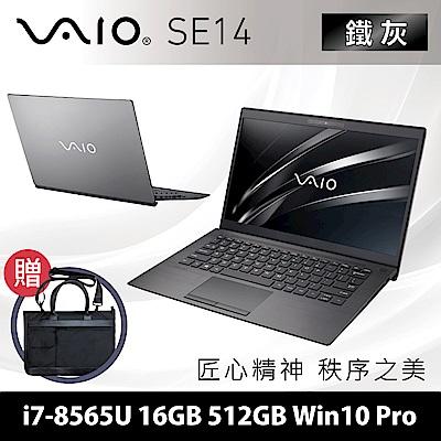 VAIO SE14 14吋窄邊框筆電 i7-8565U/16G/512G/Pro/鐵灰