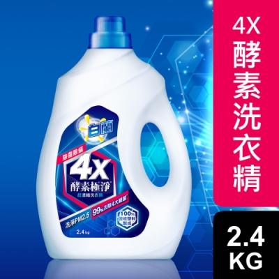 白蘭 4X酵素極淨超濃縮洗衣精除菌除螨瓶裝2.4KG_4入/箱