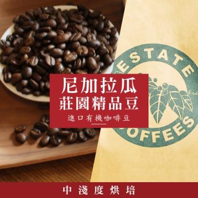 限時優惠★【屋告好喝】(現烘)尼加拉瓜莊園精品咖啡豆-半磅