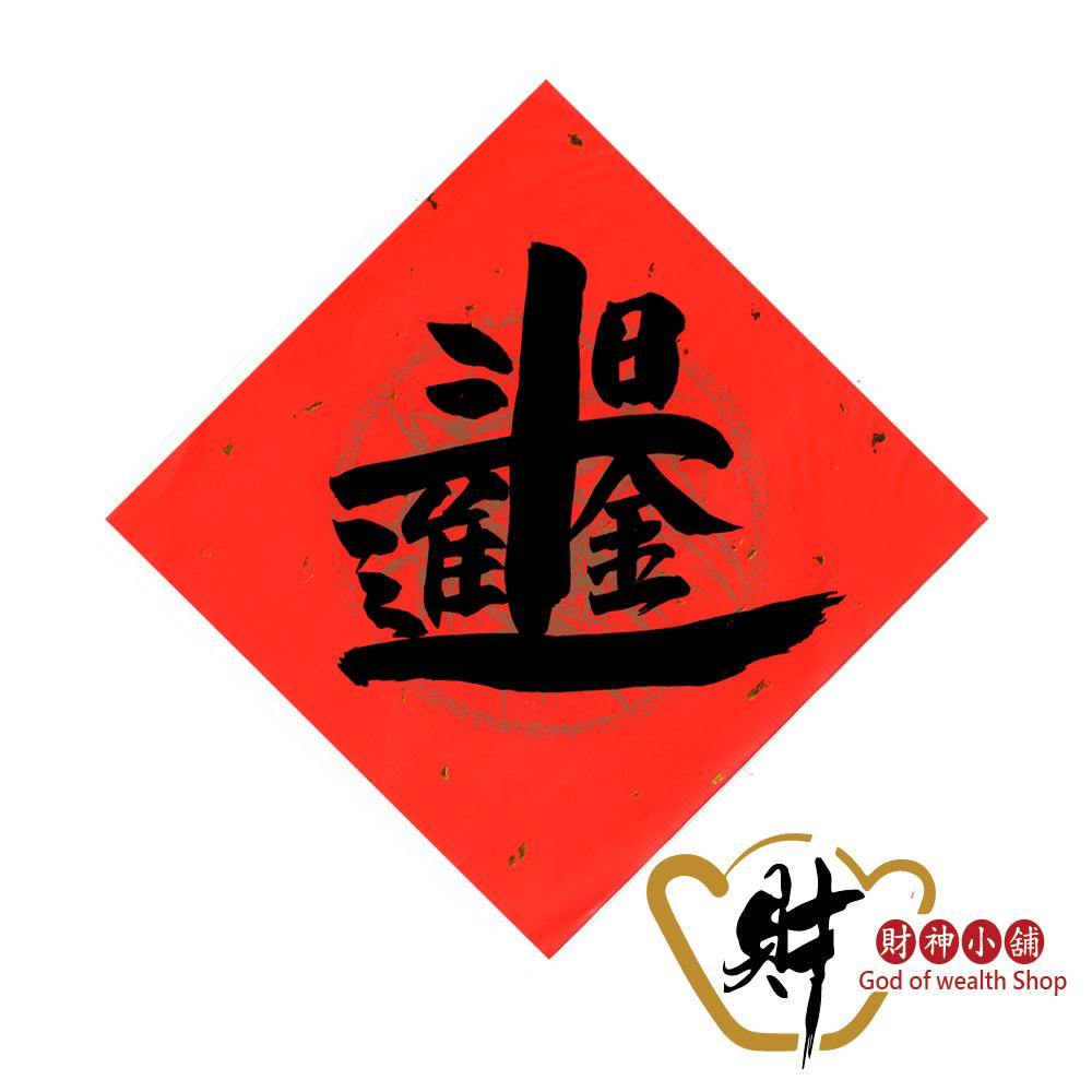 財神小舖 日進斗金(特-印製版) (含開光) MEG7-065
