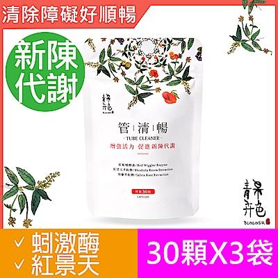 青果卉色 管清暢X3(30顆/袋)