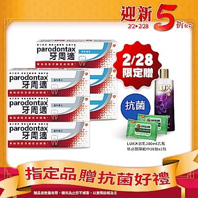 牙周適 清新美白夏日限定6入組 牙齦護理牙膏-清新薄荷90g*3+溫和美白90g*3