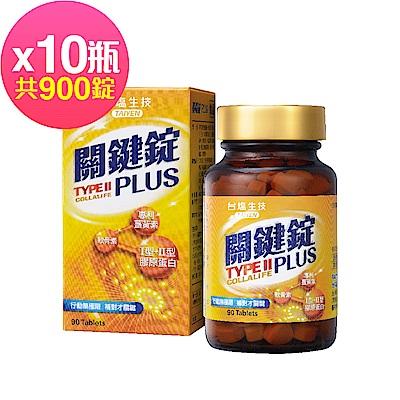 台鹽生技 關鍵錠PLUS(90錠x10瓶,共900錠)