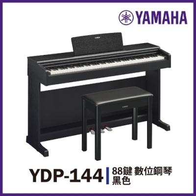 YAMAHA YDP-144 88鍵數位鋼琴/含琴椅、琴架/公司貨保固/黑色