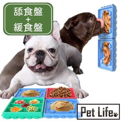 Pet Life 四格慢食盤/舔食墊 防噎食/犬貓皆適用 紅藍配色