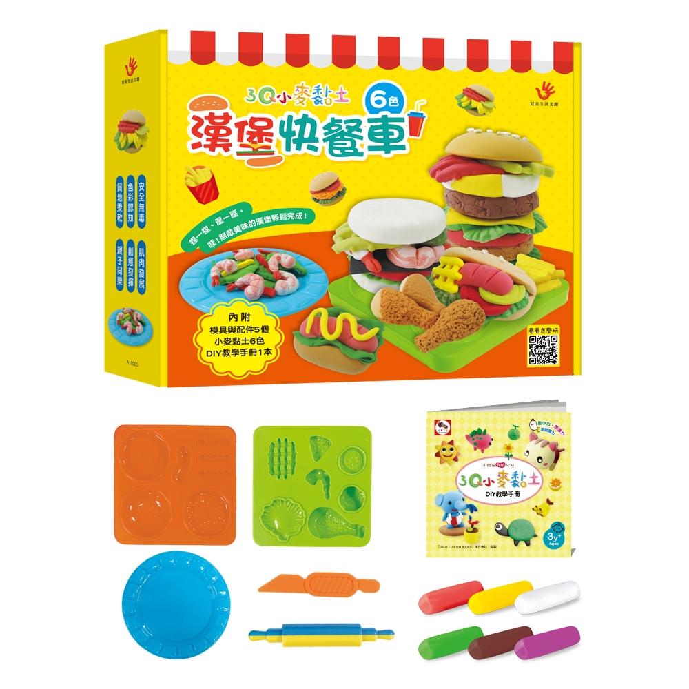【双美】3Q小麥黏土:漢堡快餐車(6色小麥黏土(共150g)+5個模具與配件(共12種壓模)+1本DIY教學手冊)