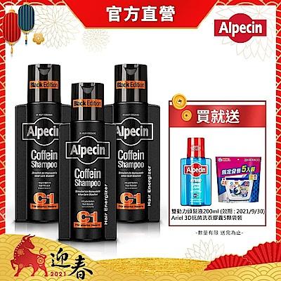 Alpecin 咖啡因洗髮露250ml black edition 90周年紀念版x3 (加碼送二好禮)