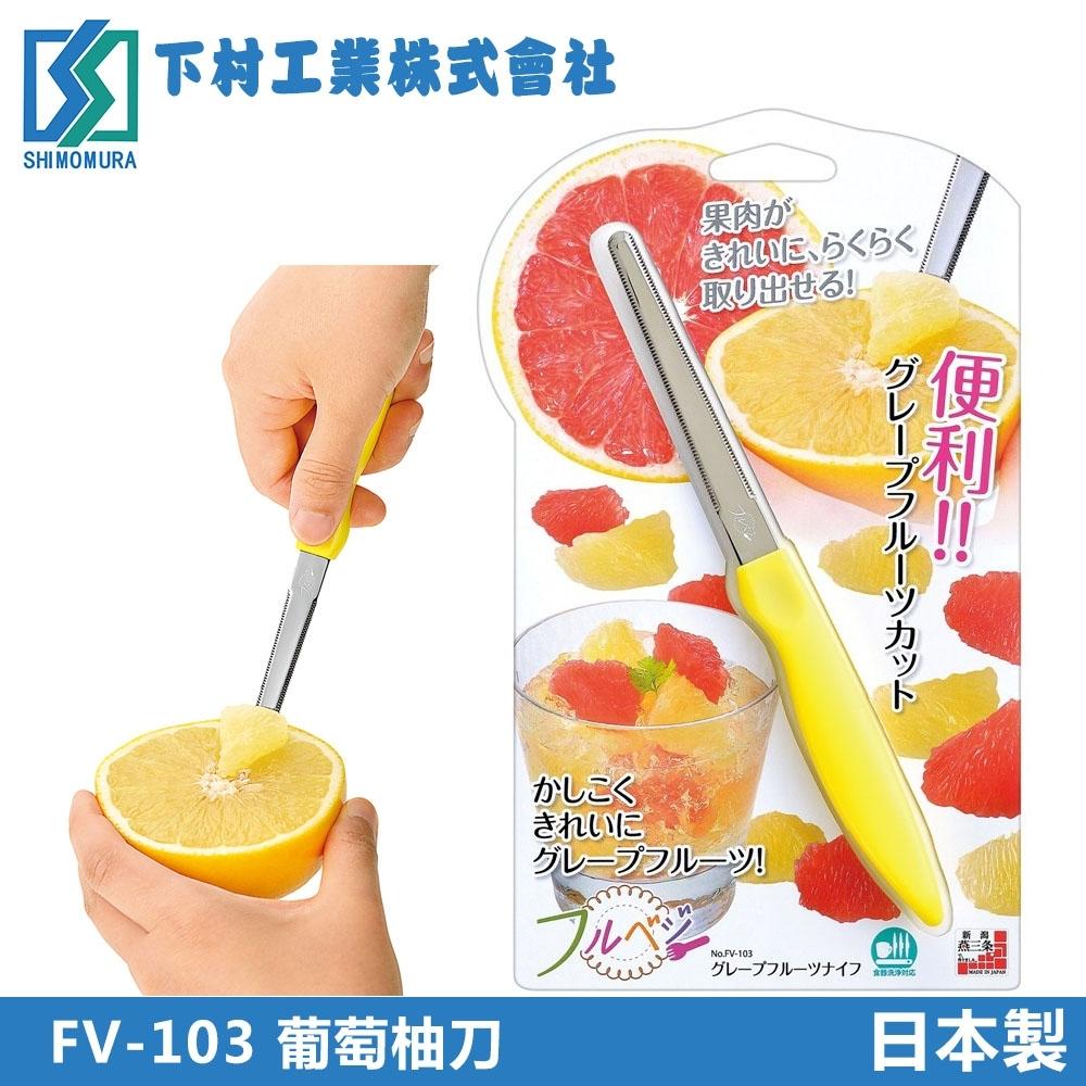 下村工業 葡萄柚刀(日本製)