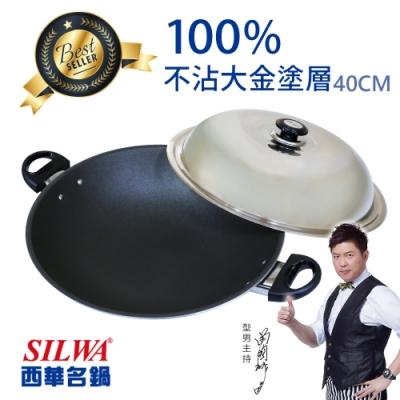 西華SILWA 冷泉超硬不沾炒鍋(雙耳)40cm