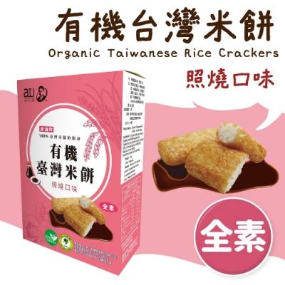 阿久師 有機臺灣米餅-照燒口味(40g) 全素