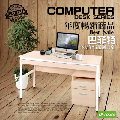 DFhouse巴菲特電腦辦公桌+雙抽屜+活動櫃 -楓木色  150*60*76