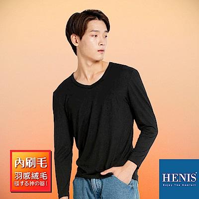 HENIS 輕暖羽感 內刷毛機能保暖衣 V領(黑)