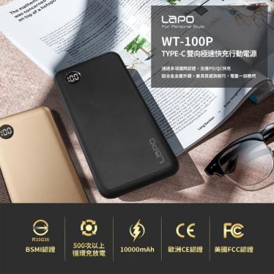 【LaPO】TYPE-C雙向極速快充行動電源(WT-100P)