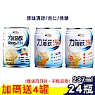【艾益生】力增飲18%蛋白質管理飲品(杏仁/焦糖/原味清甜)237mlX24 罐