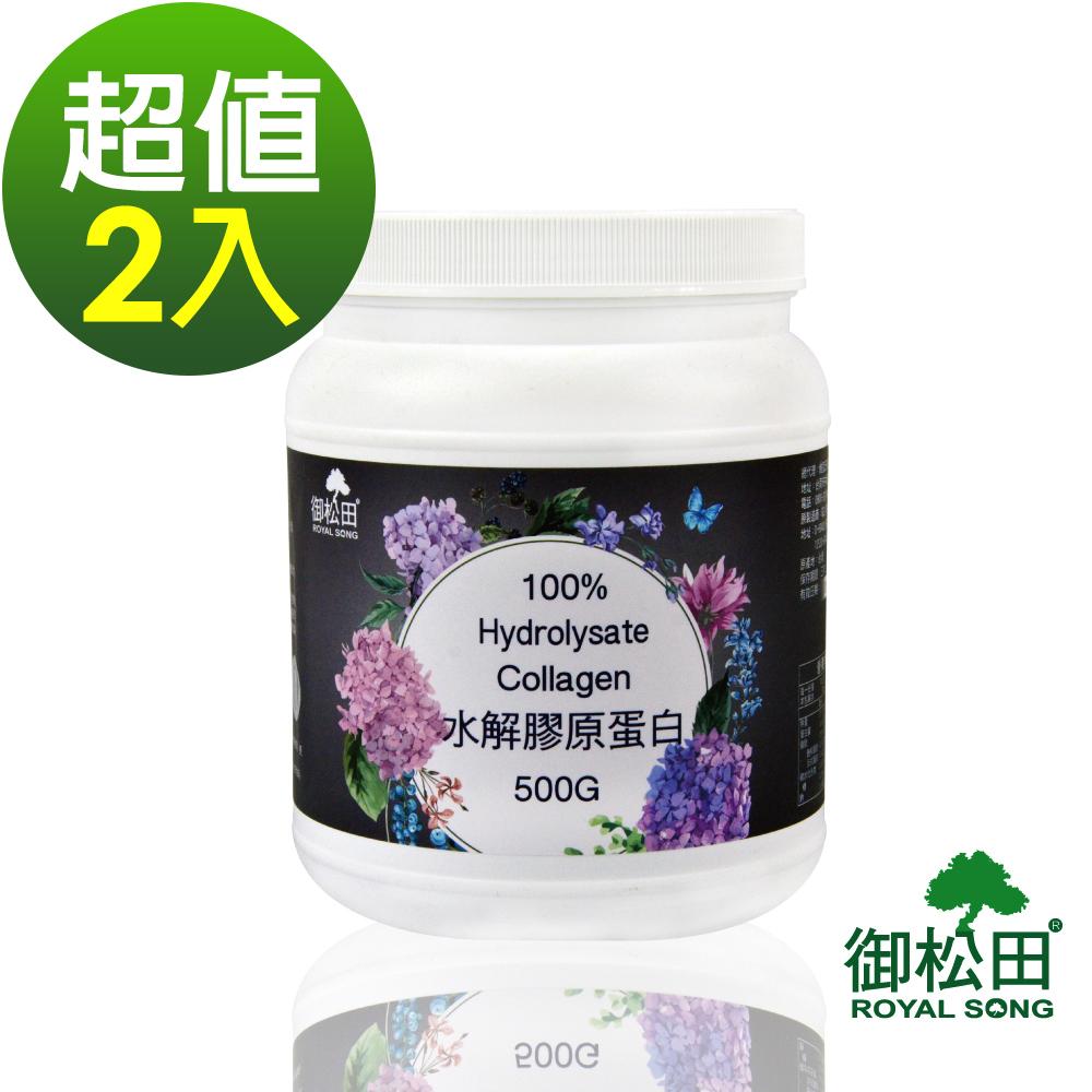 御松田-水解膠原蛋白粉末-家庭號(500g/瓶)-2瓶