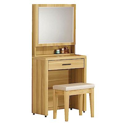 綠活居 汎德2尺立鏡式化妝鏡台組合(二色可選+含化妝椅)-60x40x76cm-免組