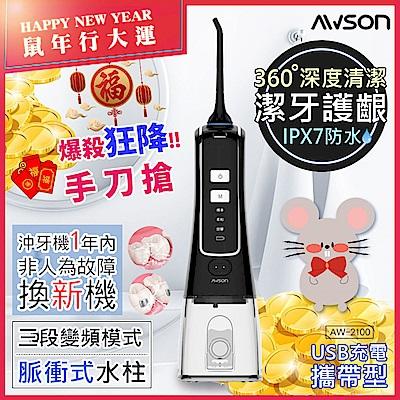 [限時下殺] 日本AWSON歐森 USB充電式健康沖牙機/洗牙機(AW-2100)個人/旅行