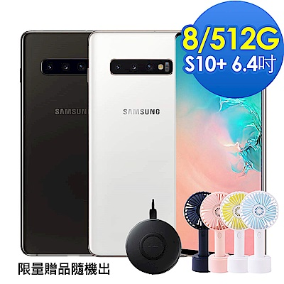 Samsung Galaxy S10+(8G/512G)6.4吋五鏡頭智慧型手機