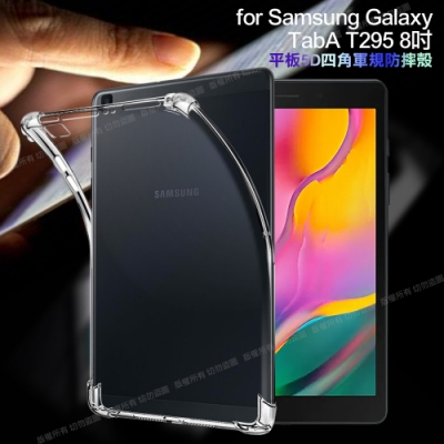 CITY for  Galaxy Tab A T295 8吋 平板5D 4角軍規防摔殼