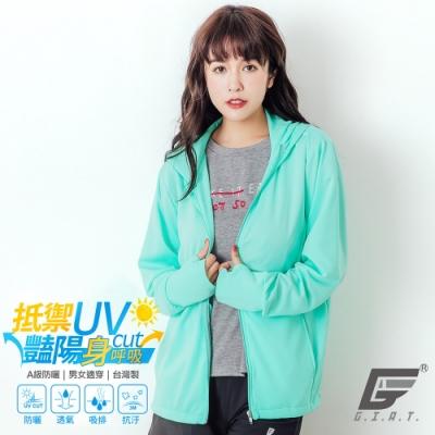 GIAT台灣製A級防曬吸濕排汗連帽外套(男女適穿)-蘋果綠