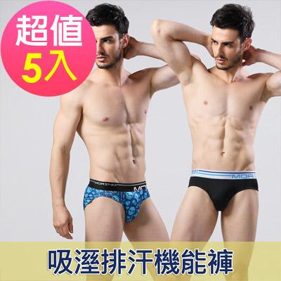 (超值5件組)吸濕排汗型男三角褲MORINO摩力諾