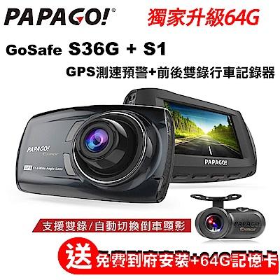 PAPAGO! GoSafe S36G+S1 雙鏡頭 SONY Sensor 行車記錄器【到府安裝】