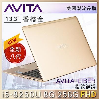 AVITA LIBER 13吋筆電 i5-8250U/8G/256GB SSD 香檳金