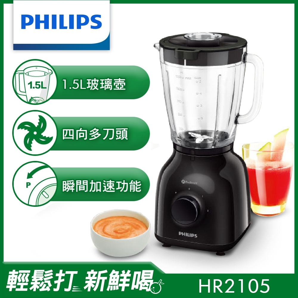 【飛利浦 PHILIPS】Daily Collection果汁機HR2105/95
