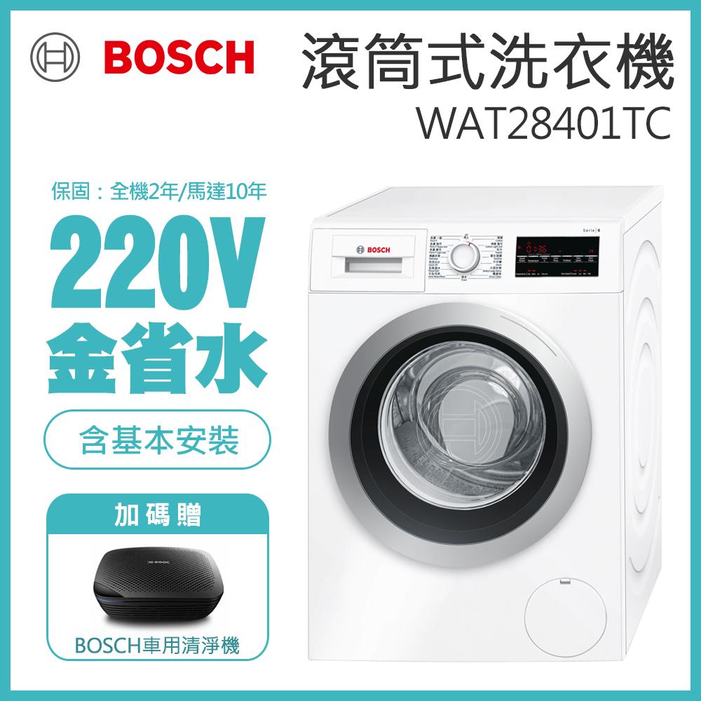 BOSCH 博世 8公斤 220V滾筒式洗衣機 含標準安裝 WAT28401TC