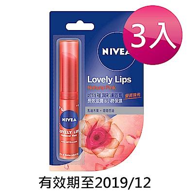 妮維雅 潤彩護唇膏2.4g-瑩亮珠光 3入組