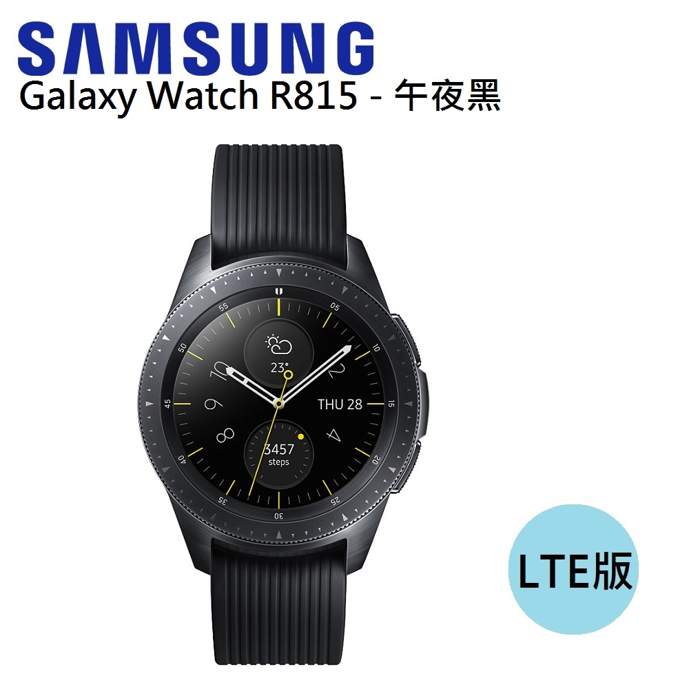 Samsung Galaxy Watch 1.2吋 LTE版R815-午夜黑 (42mm)