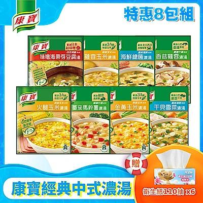 【贈衛生紙*6】康寶 中式濃湯8包組(2入/包)