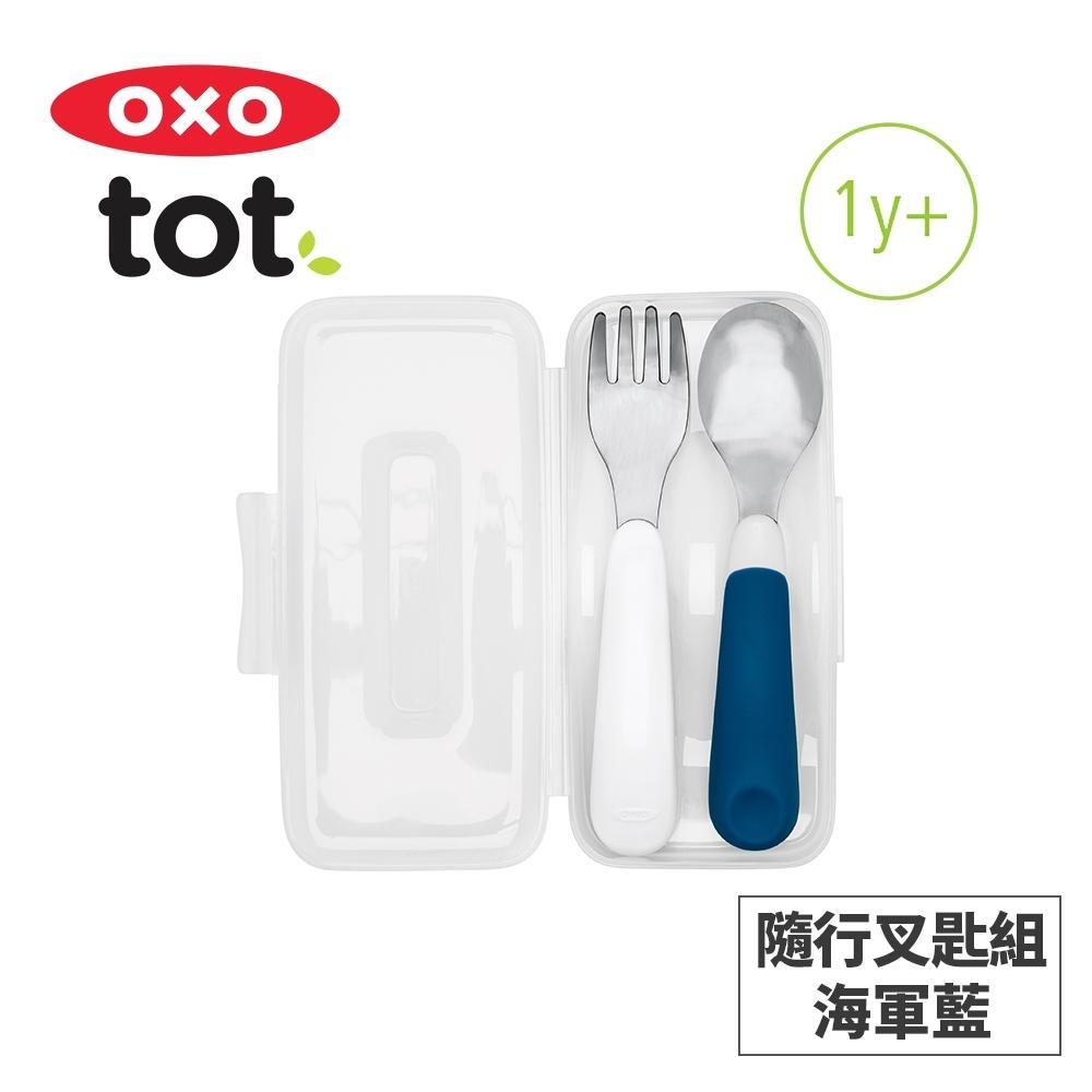 美國OXO tot 隨行叉匙組-海軍藍