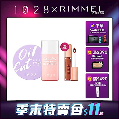【超值組】1028 Oil Cut!超吸油蜜粉餅+Oil Control!超控油UV校色飾底乳 贈 唇迷心竅好色唇釉 (#606 可可寵壞)