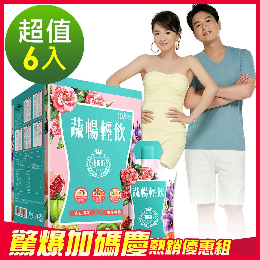 DV笛絲薇夢-蔬暢輕飲 6盒組(10包/盒 x 6盒)