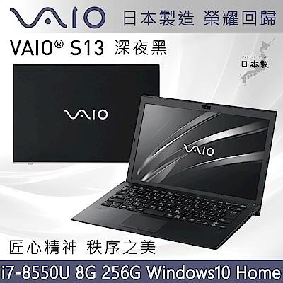 VAIO S13-深夜黑 日本製造 匠心精神(i7-8550U/8G/256G/HOME)