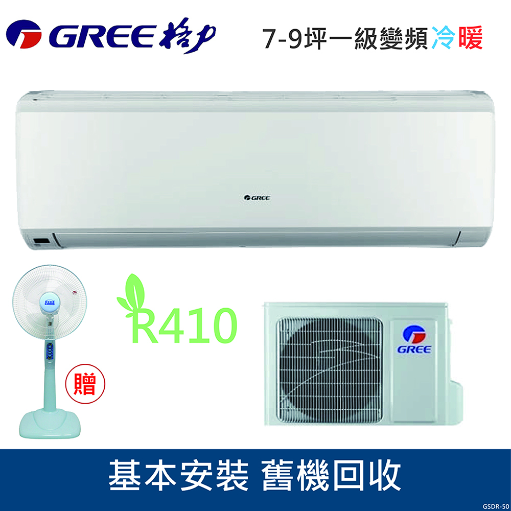 GREE格力 7-9坪 1級變頻冷暖氣 GSDR-50HO/GSDR-50HI R410冷媒