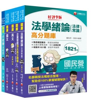 2021[綜合行政人員]台電招考_題庫版套書:主題式實戰演練,考古題絕對完備!