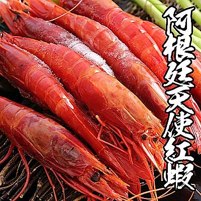 【買10送10《共20隻》】海鮮王阿根廷大尾天使紅蝦10隻組(600g/包)