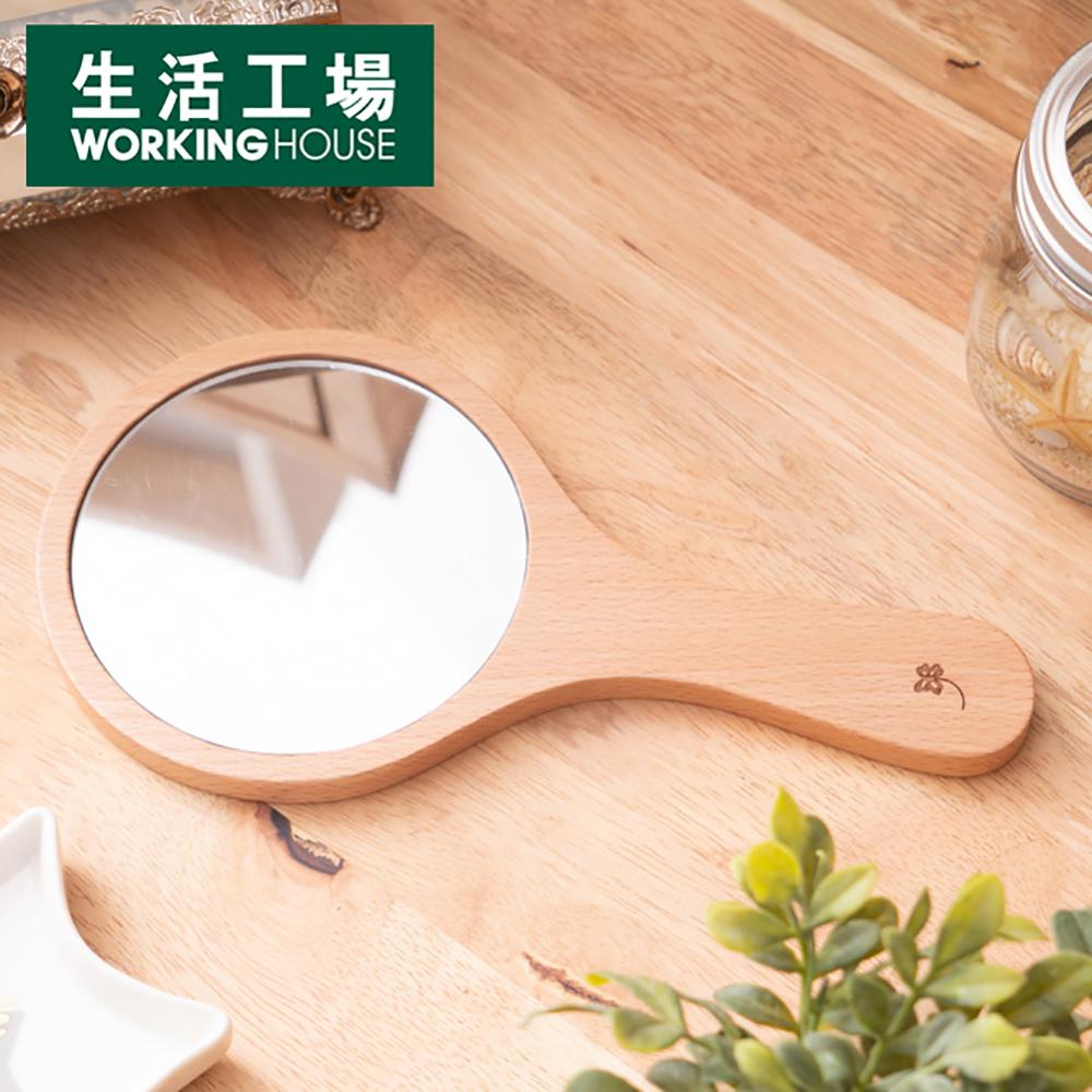 【週年慶↗全館8折起-生活工場】Clover幸運草櫸木手拿鏡-大