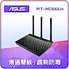 ASUS 華碩 RT-AC66U+ 雙頻無線 AC1750 Gigabit 路由器