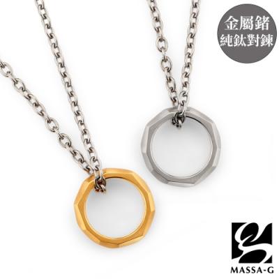MASSA-G deco系列【純粹】金屬鍺錠純鈦對鍊