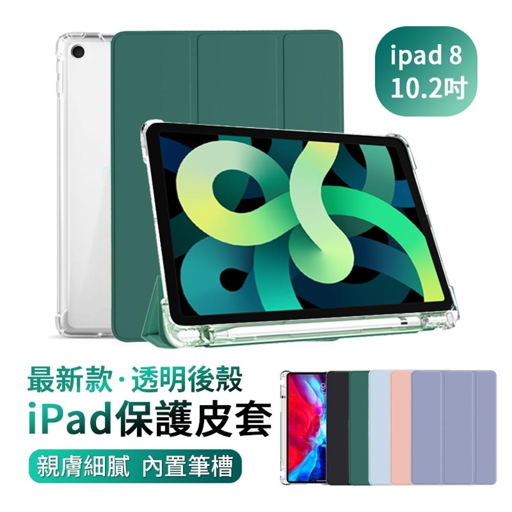 iPad 8 10.2吋 2020版 智慧休眠喚醒平板皮套 透明後殼平板套 內置筆槽 散熱支架保護套 防摔保護殼