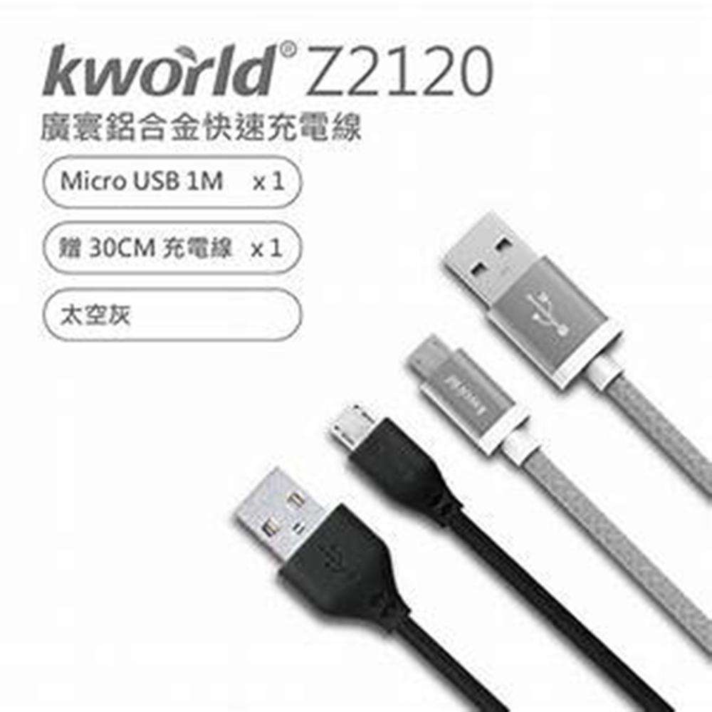 Kworld 廣寰 Z2110 Micro USB QC3.0鋁合金充電線 1M (灰色)