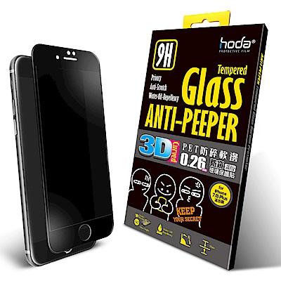 【hoda】iPhone 7/8 Plus 3D防碎軟邊防窺滿版9H鋼化玻璃保護...