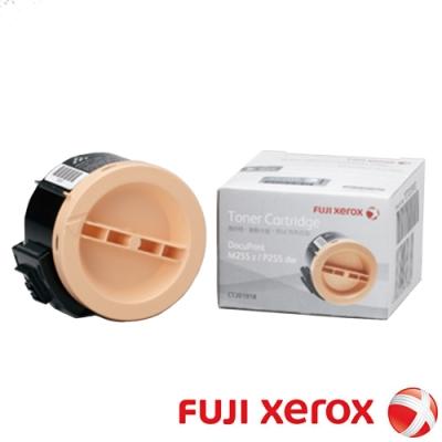 FujiXerox 黑白255系列標準容量碳粉匣CT201918(2.5K)