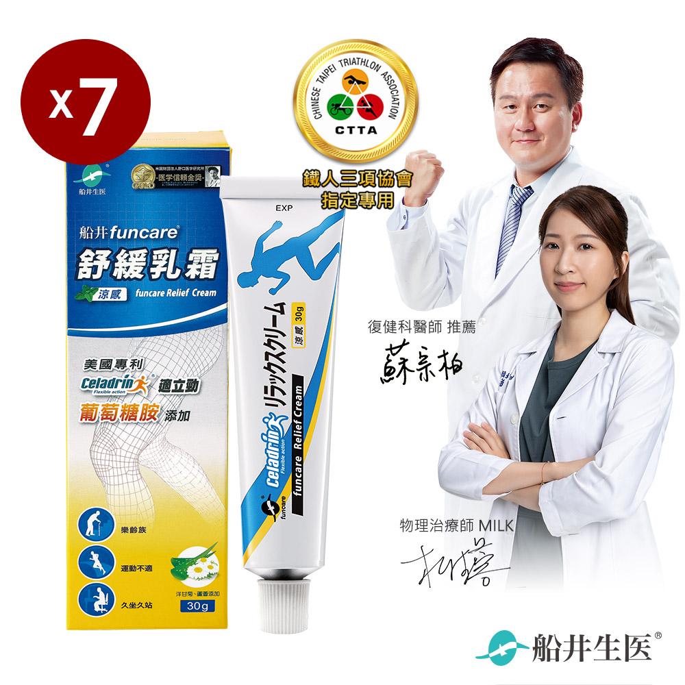船井 celadrin適立勁舒緩乳霜_7入組(擦的葡萄糖胺)