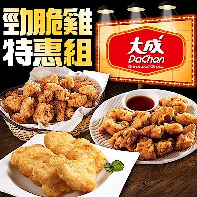【大成】勁脆雞歡樂特惠 3件組(嫩雞塊*1包+雞米花*1包+唐揚炸雞*1包/各1kg裝)
