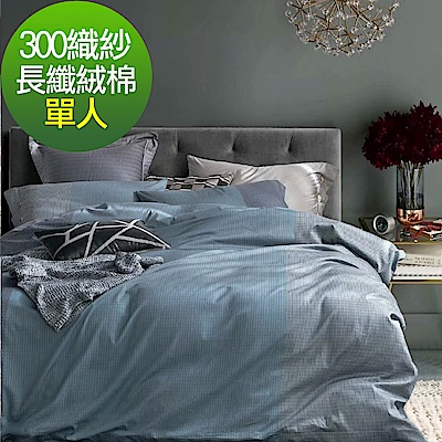 La Lune 300織紗特級長纖絨棉單人床包雙人被套三件組 返璞歸真